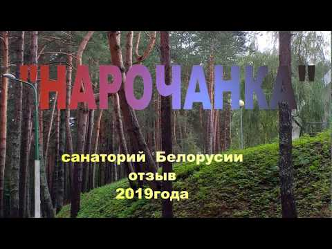 "Лето 2019! Отдых в санатории ""Нарочанка"""