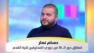 حسام نصار - انطلاق دور الـ 16 من دوري المحترفين لكرة القدم