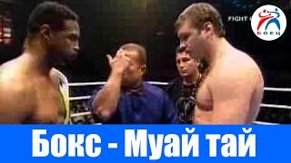 Бокс против Муай тай. По правилам К-1.