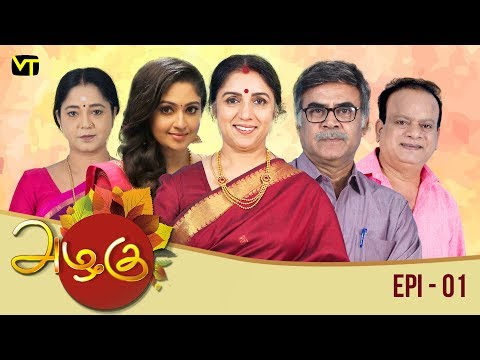 Azhagu - அழகு - Tamil Serial | Sun TV | Episode 1 | Vision Time