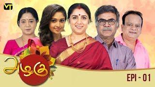 Azhagu - Azhagu - அழகு - Tamil Serial | Sun TV | Episode 1 | Vision Time
