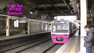 新京成線滝不動駅【SL16】