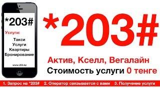 203 СЕРВИС В КАЗАХСТАНЕ(203# СЕРВИС- Это единый номер для заказа всех видов услуг на территории Казахстана. Услуга доступна лишь..., 2013-10-30T07:14:41.000Z)
