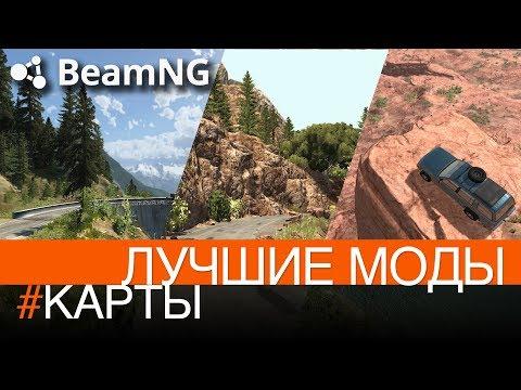 BeamNG drive - Лучшие моды - #КАРТЫ