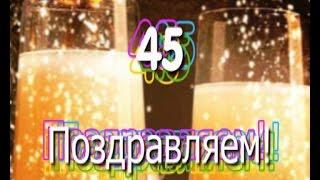 Поздравление с днем рождения!  45-летний юбилей!