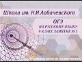 ОГЭ по русскому языку 9 класс Занятие 1 Сжатое изложение Приемы сжатия текста mp3