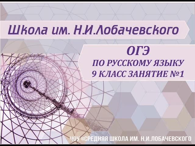 ОГЭ по русскому языку 9 класс Занятие №1 Сжатое изложение. Приемы сжатия текста