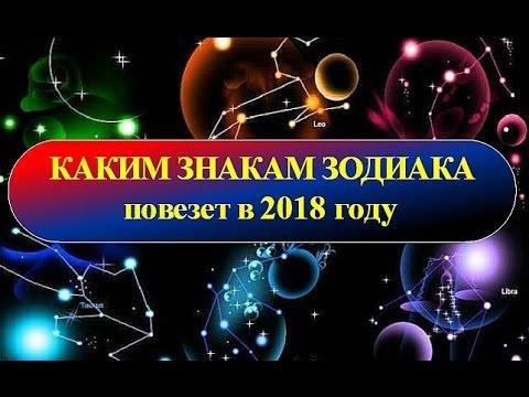 Гороскоп на 2017 год для каждого, восточные гороскопы на
