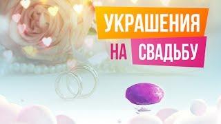 Украшения на свадьбу для молодожёнов. Обзор свадебных украшений для невесты и жениха | sima-land.ru