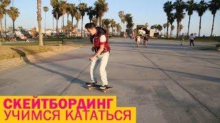 Скейтбординг (видео урок): учимся кататься на скейте в Лос-Анджелесе (Калифорния)