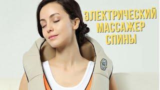 Массажер для шеи и спины, массажер с прогревом, подушка массажер для спины и шеи