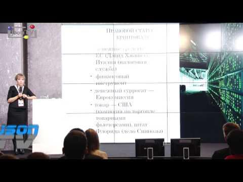 Blockchain & Bitcoin Conference Russia. Элина Сидоренко, ГосДума РФ