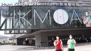Publication Date: 2021-08-03   Video Title: 中四級香港藝術館參觀活動2020-21花絮