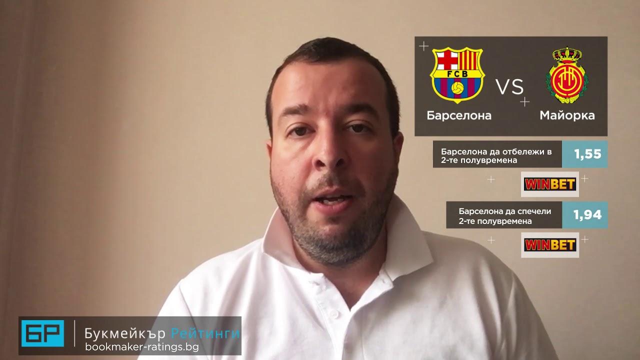 Прогнози футбол испания