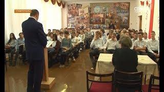 В 10-м лицее Ставрополя прошёл урок правовой грамотности