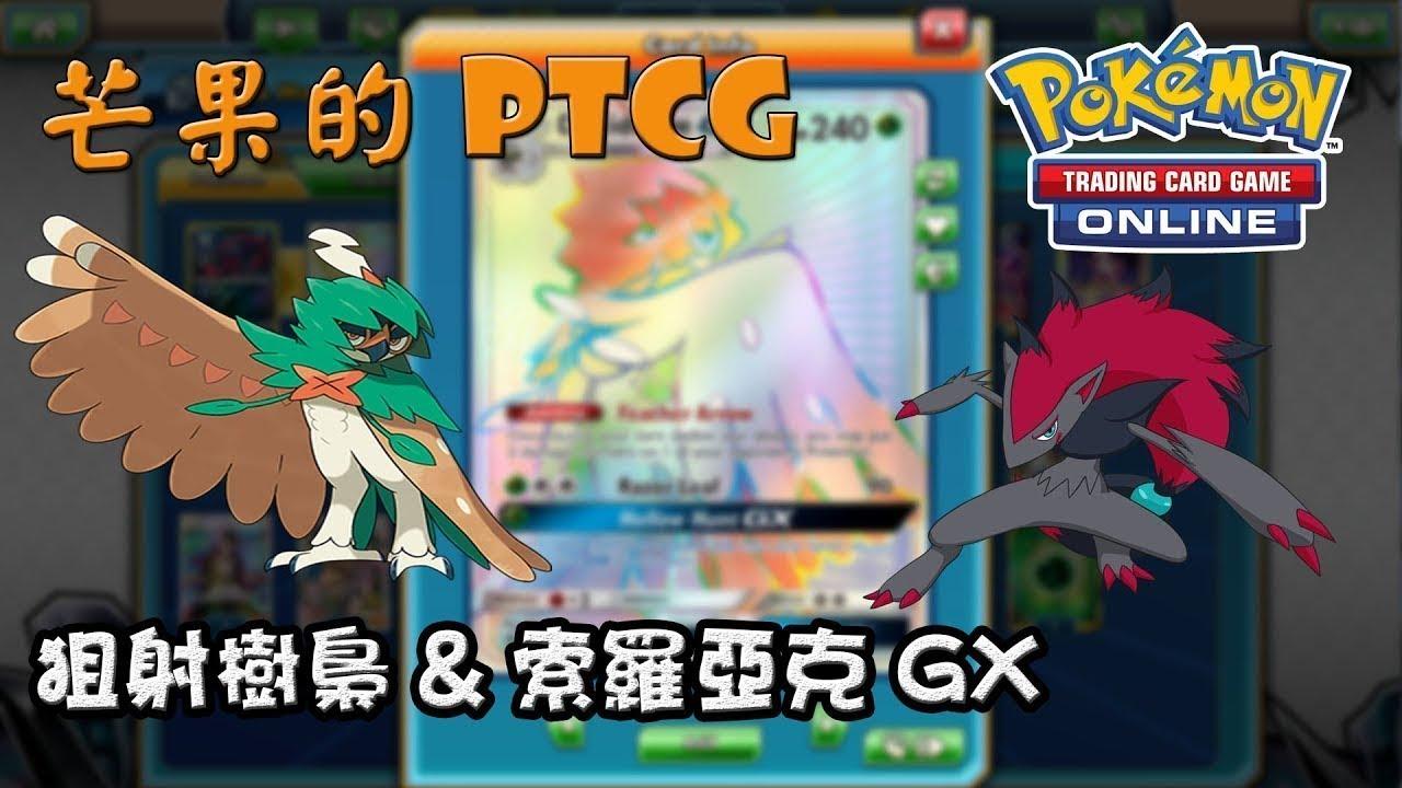 【芒果的Pokemon TCG】【SMON】狙射樹梟 Decidueye GX & 索羅亞克 Zoroark GX - YouTube