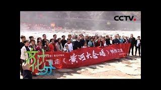 《文化十分》 20190430| CCTV综艺