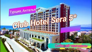 Отзыв об отеле Club Hotel Sera 5 Турция Анталья
