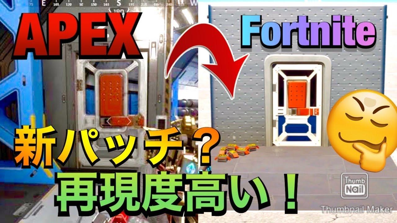 【Fortnite】APEXとコラボ?フォートナイトに再現度高いドア