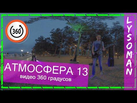 360° Атмосфера 13. Уличные музыканты Россия (видео 360 градусов) Музыка гитара Геленджик набережная