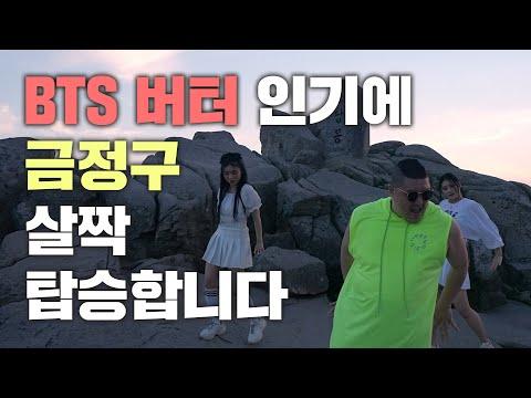 [금정구 관광 홍보] 방탄소년단 BTS - Butter | 커버댄스 Thumbnail