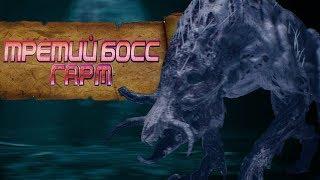 Hellblade третий босс четырёхглазый пёс Гарм | Все боссы хеллблейд