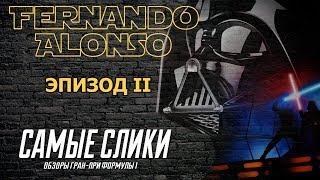 Звездные войны Фернандо Алонсо - Эпизод 2 - Тёмный лорд