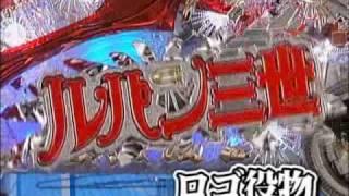CRルパン三世徳川の秘宝を追え【120s】 thumbnail