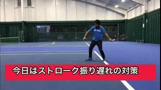 おうちでテニスのトレーニング「振り遅れの対策」