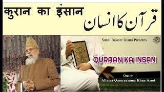 Quraan Ka Insan By Allama Qamruzzaman Khan Azmi | Malegaon Ijtema 2018
