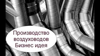 Производство воздуховодов. Бизнес идея