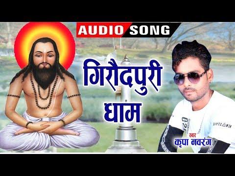 कृपा नवरंग | Kripa Navrang | Cg Panthi Song | Duniya Ma Giraudpuri | New Chhattisgarhi Geet | 2019