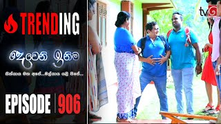 Deweni Inima | Episode 906 16th September 2020 Thumbnail