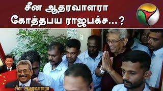 சீன ஆதரவாளரா கோத்தபய ராஜபக்ச...? | China | Srilanka | Gotabhaya Rajapaksa