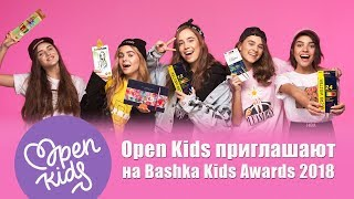 Open Kids приглашают на Bashka Kids Awards 2018