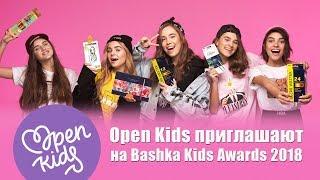 Open Kids приглашают на Bashka Kids Awards 2018