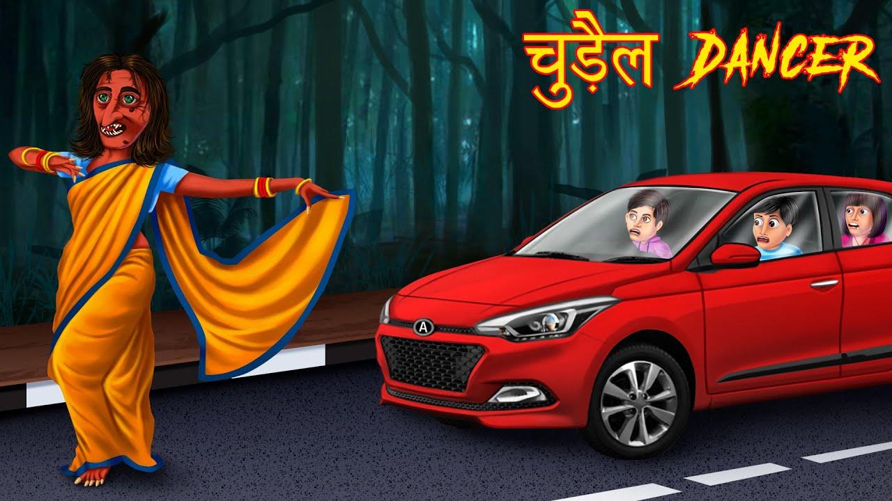 चुड़ैल Dancer   नाचने वाली चुड़ैल   Stories in Hindi   Moral Stories   Bedtime Stories Hindi Kahaniya