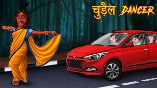 चुड़ैल Dancer | नाचने वाली चुड़ैल | Stories in Hindi | Moral Stories | Bedtime Stories Hindi Kahaniya