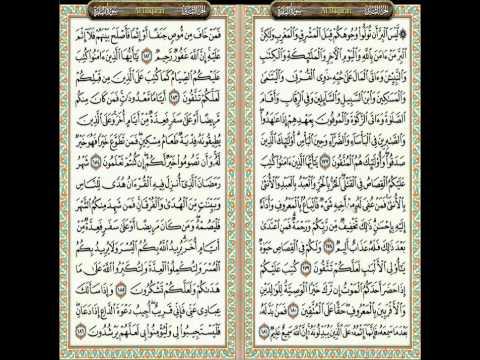 002 Al-Baqarah by Sheikh Sudais