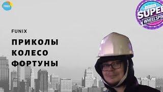 Подборка приколов колесо фортуны в реальной жизни - Булкин