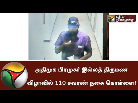 110 sovereign gold jewellery stolen from marriage hall in Tiruvannamalai | #Roberry