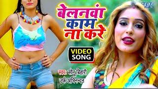 भोजपुरी का यह गाना यूट्यूब पर आते ही बवाल मचा दिया| Belanwa Kaam Na Kare |Sonu Bihari Urf Abhinandan