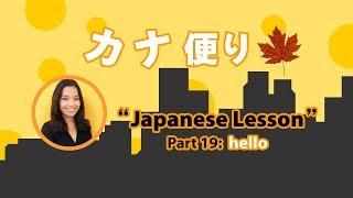 "JPOP TV #jpop #kana  ( #Japaneselesson - Part 19: ""hello"" )"