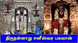 திருநள்ளாறு சனீஸ்வர பகவான் | Saneeswaran | Thirunallar | Britain Tamil Bhakthi