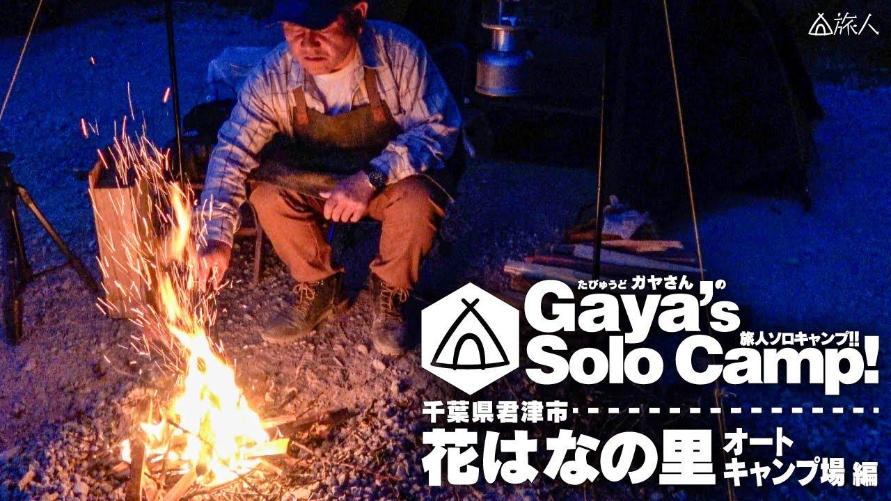 【ソロキャンプ】花はなの里オートキャンプ場(千葉県 富津市)