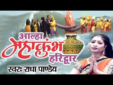 महाकुंभ स्पेशल - Aalha Mahakumbh Haridwar - राधा पाण्डेय - Full Devotional Story #Ambey Bhakti