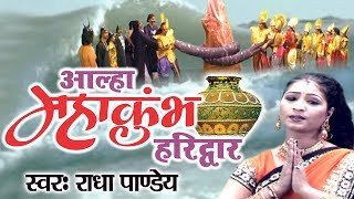 महाकुंभ स्पेशल Aalha Mahakumbh Haridwar राधा पाण्डेय Full Devotional Story #Ambey Bhakti
