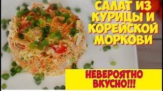 Салат с Копченой Курицей и Корейской Морковью |  Вкусный и Сытный салат