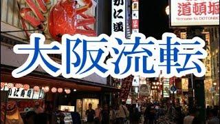 三門忠司 - 大阪流転