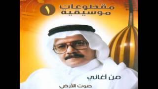 مقطوعات موسيقية من أغاني طلال مداح - مقادير